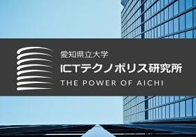 愛知県立大学ICTテクノポリス研究所が設立されました