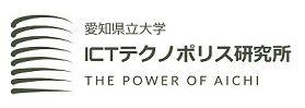 ICTテクノポリス研究所 | 愛知県立大学