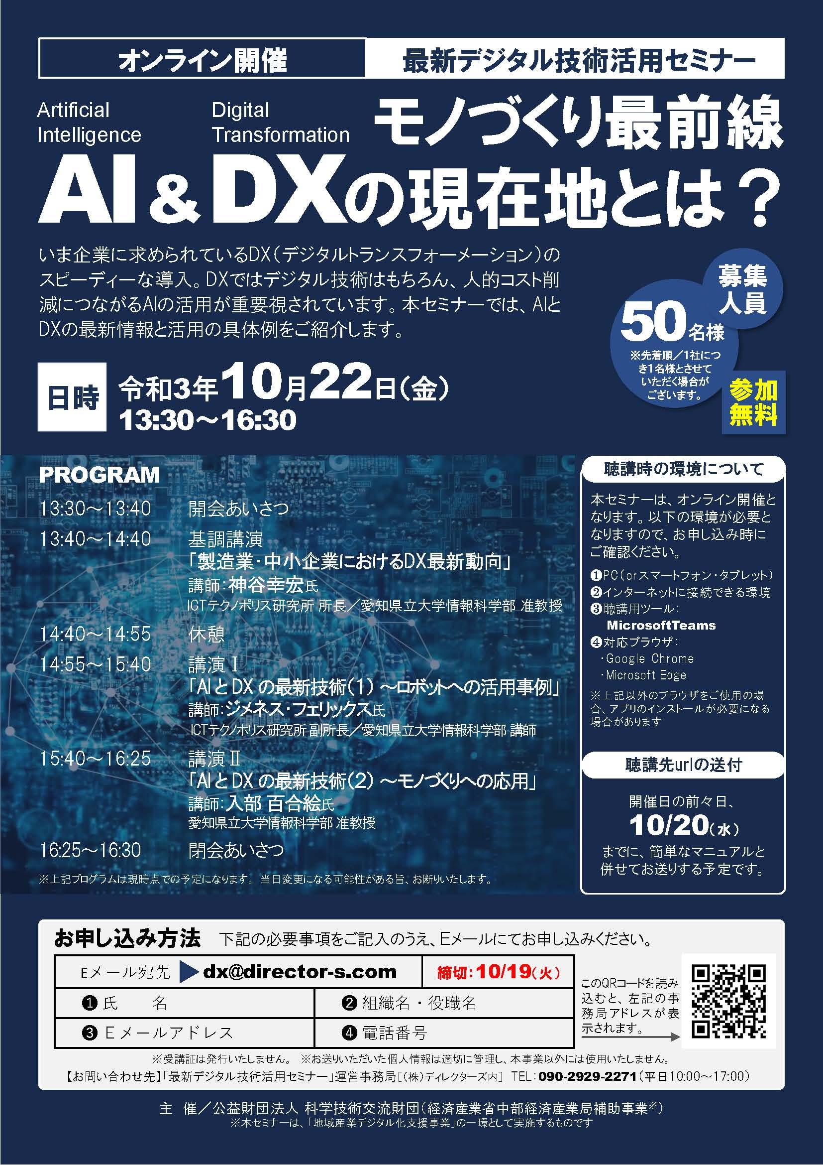 オンライン開催 最新デジタル技術活用セミナー 「モノづくり最前線 AI & DXの現在地とは?」を開催します!