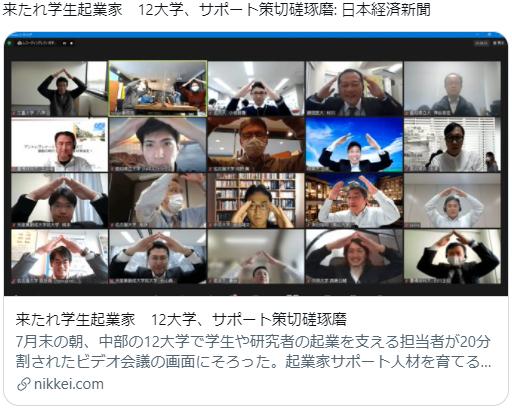 愛知県立大学の起業家教育への取り組みが日経新聞で紹介されました!