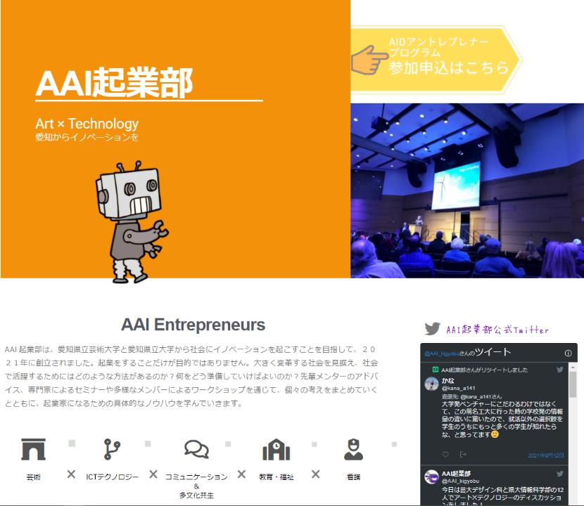 AAI起業部のホームページ