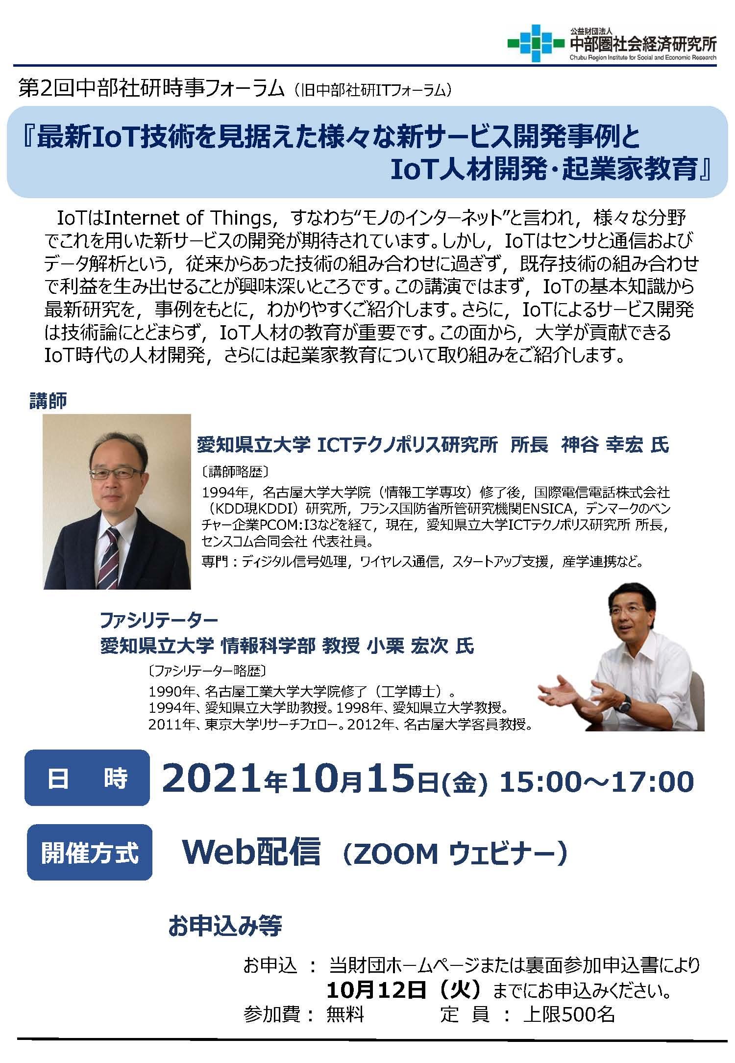 「中部社研時事フォーラム」で所長 神谷が講演いたします!